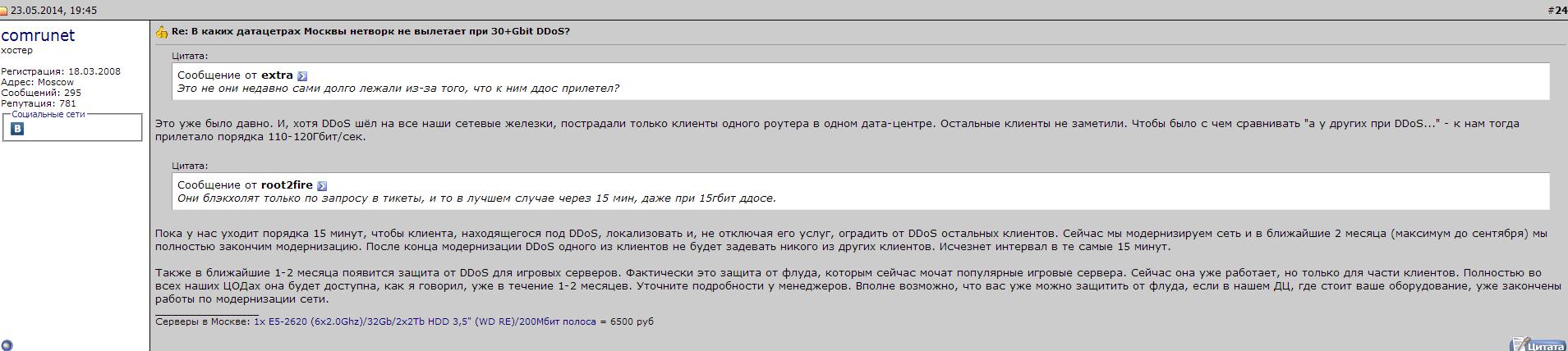 Рейтинг хостингов ddos как сделать игровой сайт самому