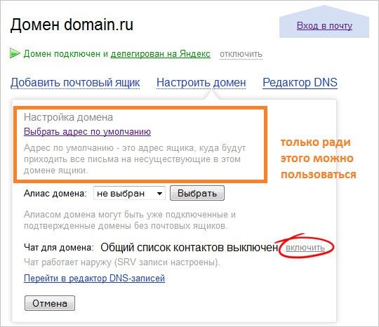 Нахуй поднимать домен